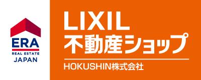 LIXIL不動産ショップ HOKUSHIN株式会社