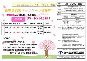 【バルーン新生活応援】HP掲載募集広告用